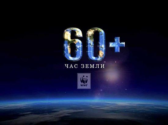Час Земли Кузбасс поддерживает