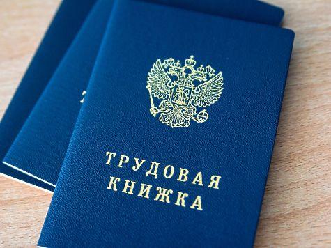 ВКузбассе стало менее нигде неработающих