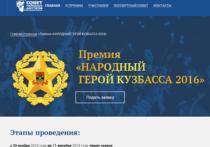 Народный герой: в Кузбассе выберут лучших