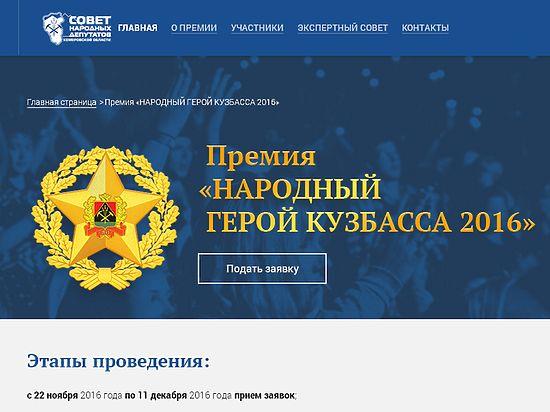 ВКузбассе ищут народного героя, чтобы вручить 100 000 руб.