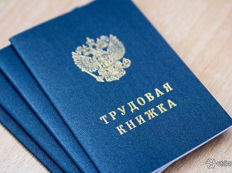 36,7% кузбассовцев нигде неработают— Новосибирскстат