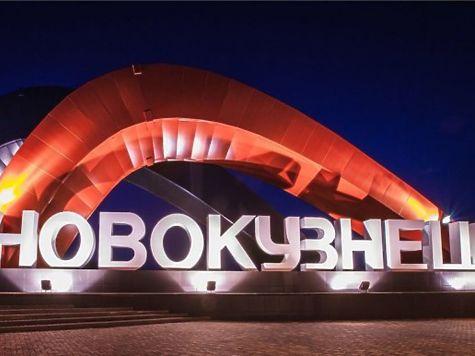 Совкомбанк даст Новокузнецку вкредит 261 млн руб.