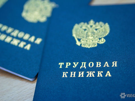 Замесяц вКузбассе стало менее нигде неработающих