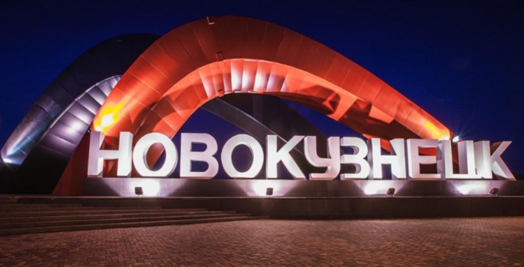 Гражданин Кузбасса предложил переименовать Новокузнецк