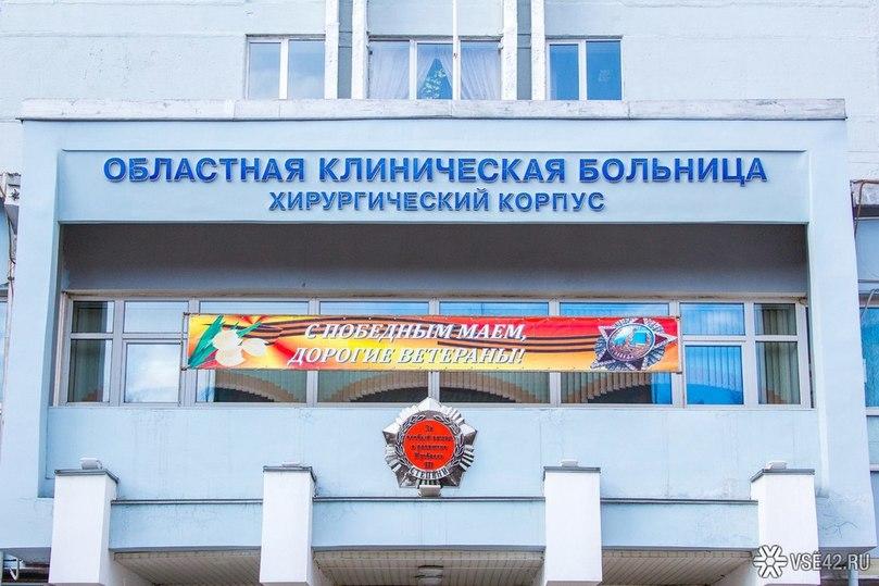 ВКузбассе назначили нового основного медперсонала областной клиники