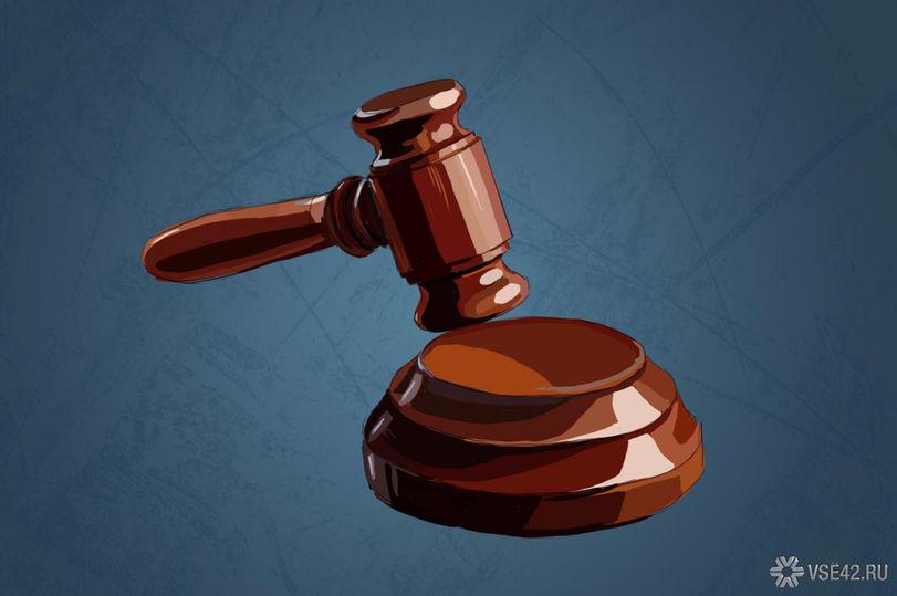 ВКузбассе суд лишил депутата мандата засокрытие имущества