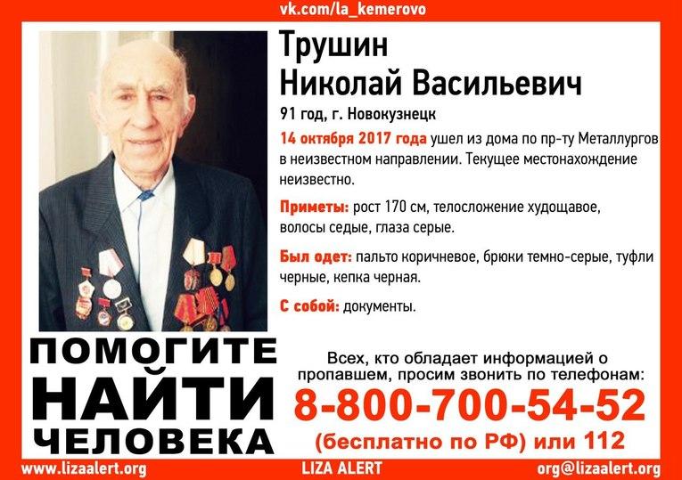 91-летний ветеран войны без вести пропал вНовокузнецке