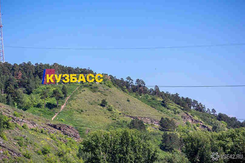 Кузбасс спронозировал рост ВРП до1,1 трлн руб.