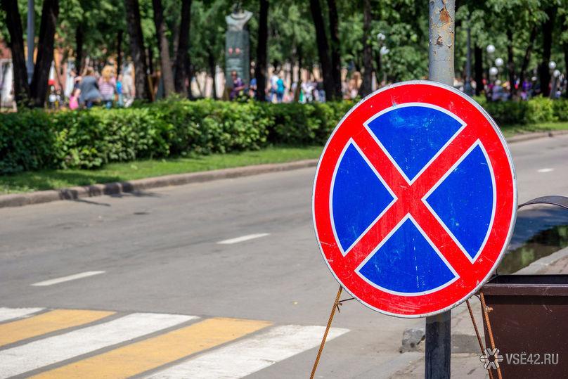 ВКемерове временно запретят парковку на 2-х дорогах