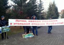 Болевые точки  угольного Кузбасса